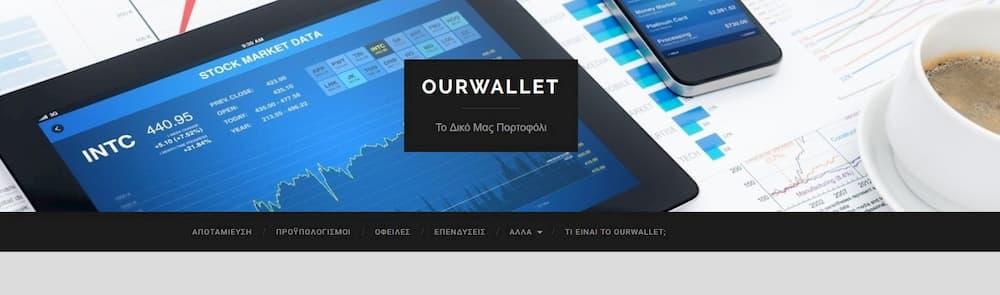Παράδεγιμα Content Type Blog Ourwallet.gr