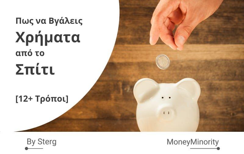 Βγάλε Χρήματα Από το Σπίτι Online: Ο Απόλυτος Οδηγός [2020]