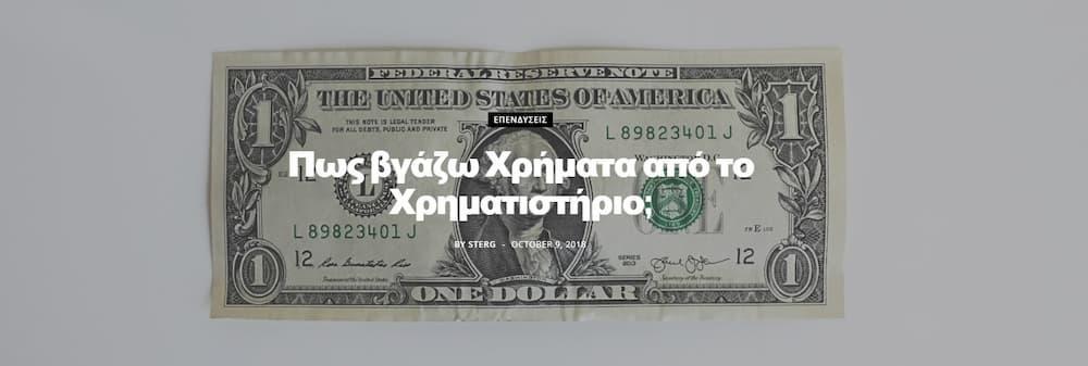 Πρώτο Post MoneyMinority 28.10.18