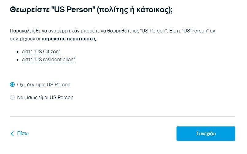 Είσαι US Citizen - Degiro