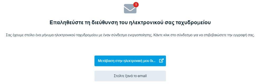 Επαλήθευση Email στην Degiro