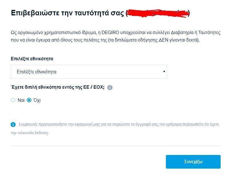 Επιβεβαίωση Ταυτότητας - Degiro
