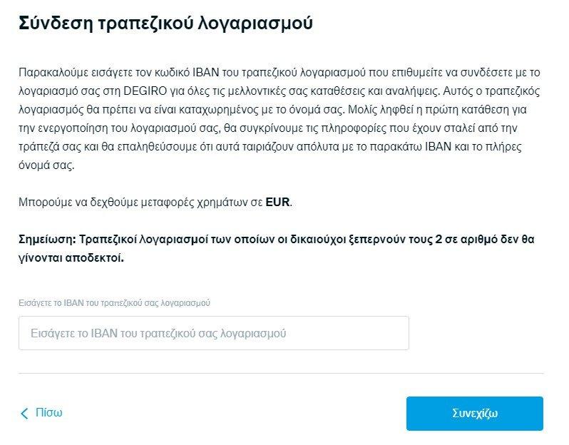 Σύνδεση Τραπεζικού Λογαριασμού - Degiro