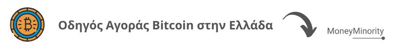 Οδηγός Αγοράς Bitcoin στην Ελλάδα