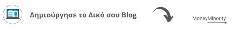 Πως να Δημιουργήσω το Δικό μου Blog