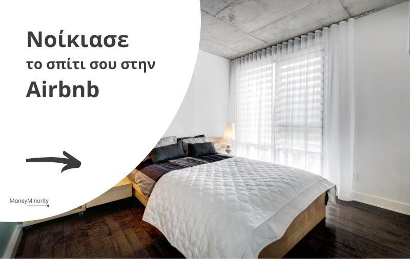 Πως να Νοικιάσω το Σπίτι μου στην Airbnb