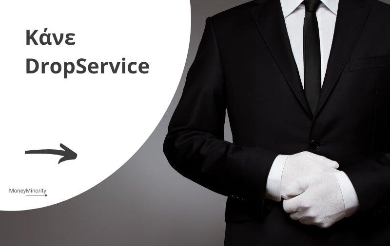 Πως να μπορώ να κάνω Drop Servicing