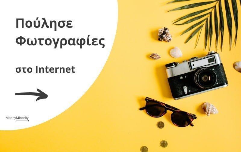 Πως να πουλήσω φωτογραφίες στο Internet