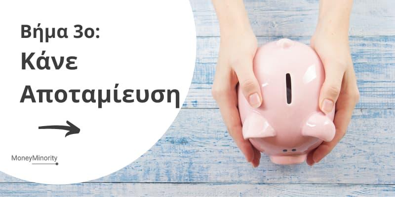 Βήμα 3: Αποταμίευσε Χρήματα για να Επενδύσεις