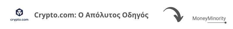Ο Απόλυτος Οδηγός για το Crypto.com