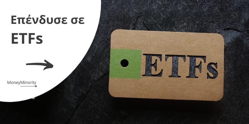 Πως να Επενδύσω σε ETFs