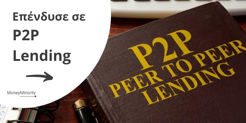 Πως να Επενδύσω σε P2P Lending
