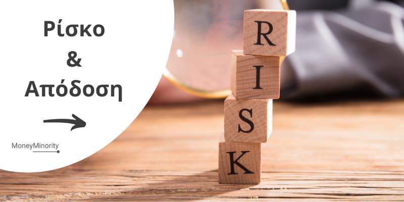Ρίσκο και Απόδοση Επενδύσεων