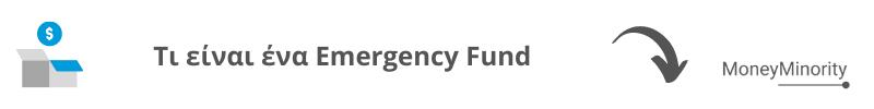 Τι είναι ένα Emergency Fund