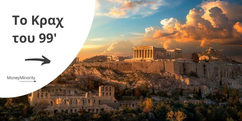 To Κραχ του Ελληνικού Χρηματιστηρίου το 99'
