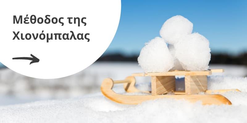 Πως να ξεχρεώσω: Η μέθοδος της Χιονόμπαλας