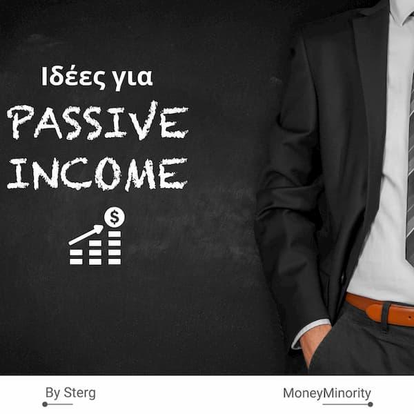 Παθητικό Εισόδημα | Ιδέες για να Αποκτήσεις στην Ελλάδα [2021]
