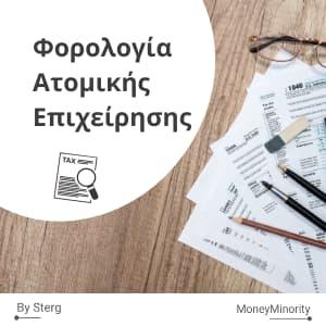 Φορολογία Ατομικής Επιχείρησης: Οδηγός Διαχείρισης (2020)