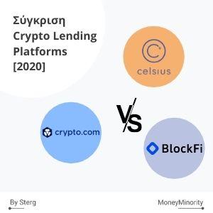 Celsius Network, BlockFi & Crypto.com: Σύγκριση Crypto Lending [2021]