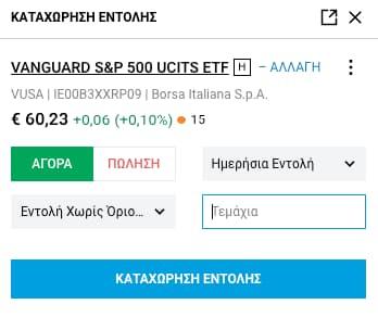 Αγορά Τεμαχίων ETFs Degiro