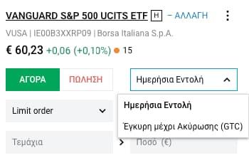 Ημερήσια Αγορά / Έγκυρη μέχρι Ακυρώσεως (gtc) στην Degiro