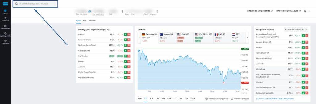 Αναζήτηση Μετοχών/ETFs στην DEGIRO